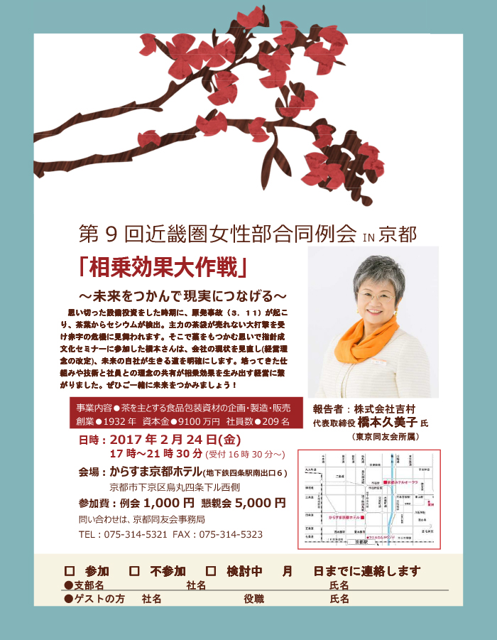 第9回近畿圏女性部合同例会in京都