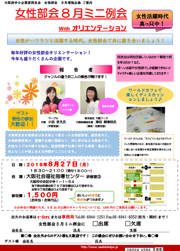 女性部会8月ミニ例会withオリエンテーション