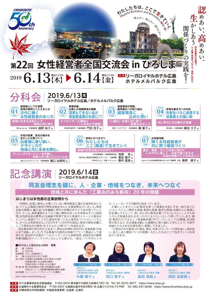 第22回 女性経営者全国交流会inひろしま