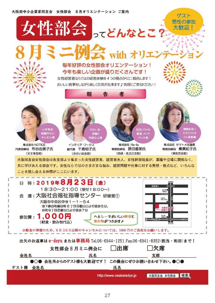 8月ミニ例会withオリエンテーション