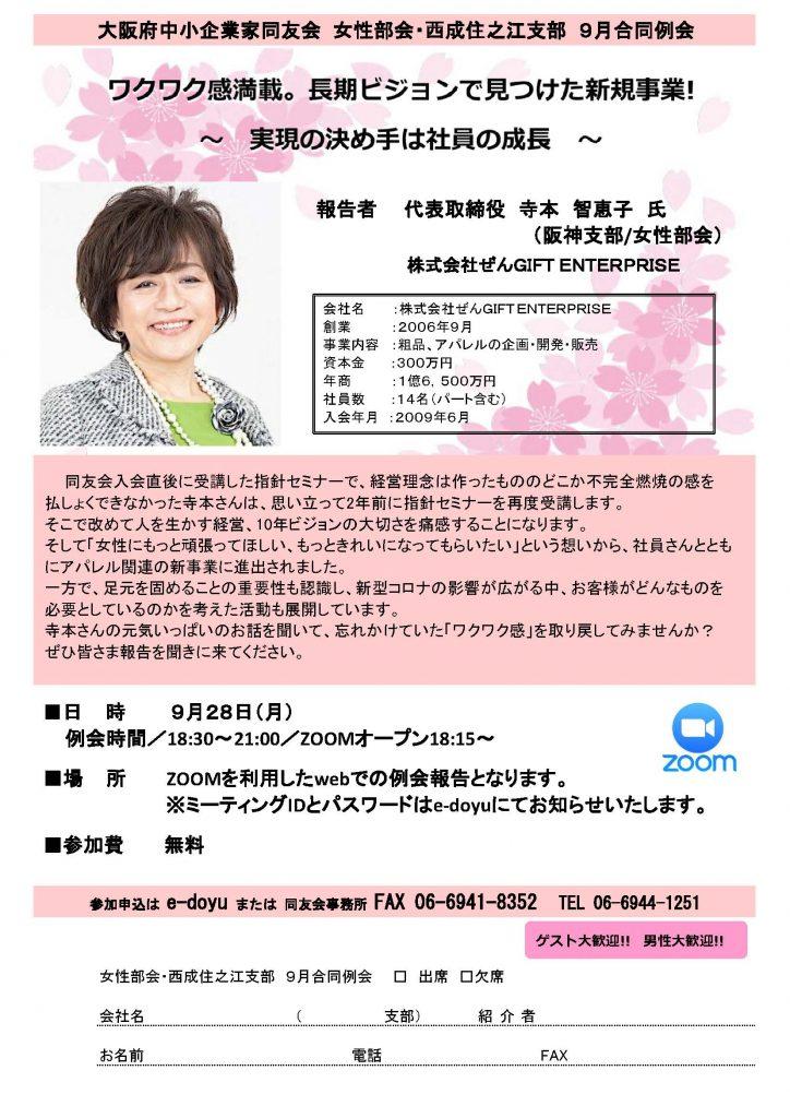 女性部会・西成住之江支部 9月合同例会